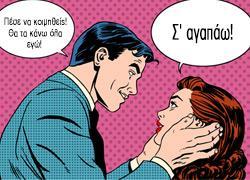8 πράγματα που κάθε γυναίκα θα ήθελε να ακούσει από τον άντρα της