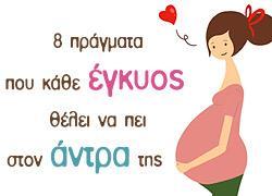 Όσα κάθε έγκυος θα ήθελε να πει στον άντρα της
