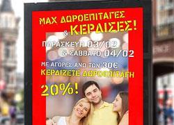 Επιστροφή 25% για αγορές άνω των 30 ευρώ στα Max Stores