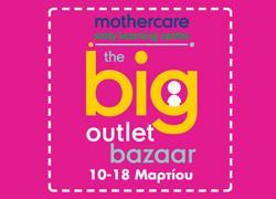 Μεγάλο bazaar στο Outlet Mothercare-ELC Ταύρου από 10 έως 18 Μαρτίου