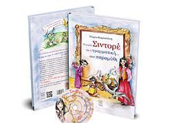 Κερδίστε 5 αντίτυπα του βιβλίου-CD «Η κυρία Σιντορέ και η γραμματική σαν παραμύθι»