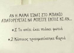 Το σημείωμα που κάθε μαμά πρέπει να κρεμάσει έξω απ' το μπάνιο
