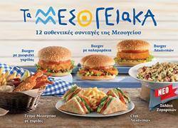 Tα Μεσογειακά των Goody's Burger House επιστρέφουν με κλασσικές και γευστικές νηστίσιμες συνταγές!