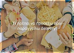 Τι πρέπει να προσέξω πριν παραγγείλω delivery