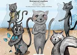 Κερδίστε 5 αντίτυπα του βιβλίου «Δέκα μαύρες γάτες σ' ένα βιβλίο»