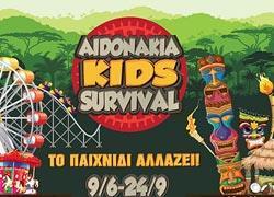 «Αηδονάκια Kids Survival»: Το πιο ανατρεπτικό event στο αγαπημένο λούνα παρκ των παιδιών
