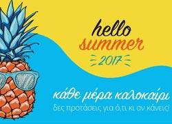 Zήστε το καλοκαίρι με το Public Summer!