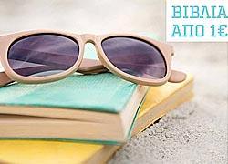 Καλοκαιρινό bazaar βιβλίων από τις εκδόσεις Μεταίχμιο 23/6 με 15/7