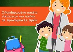 Κερδίστε 5 πακέτα ιατρικών εξετάσεων Mini check up για παιδιά από την Ευρωκλινική Παίδων