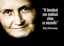 Η Μαρία Μοντεσσόρι και 2 ακόμη παιδαγωγοί που κάθε γονιός πρέπει να μελετήσει