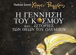 Κερδίστε 5 διπλές προσκλήσεις για την παιδική παράσταση «Η γέννηση του κόσμου... και ιστορίες των θεών του Ολύμπου»