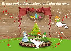 Φέτος τα Χριστούγεννα τα παραμύθια ζωντανεύουν στα Volta fun town!
