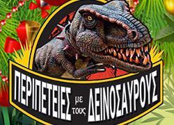 «Περιπέτειες με τους δεινόσαυρους» και Χριστουγεννιάτικο Party με τον Λάκη Παπαδόπουλο!