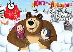 Η Μάσα και ο Αρκούδος καλωσορίζουν όλα τα παιδιά στο σπίτι τους!