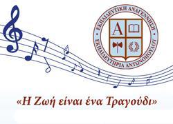Μουσική παράσταση: «Η Ζωή είναι ένα Τραγούδι!» από τις μαθητικές χορωδίες της «Εκπαιδευτικής Αναγέννησης»