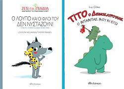 Παιδικά βιβλία για τις γιορτές από τις Εκδόσεις Διόπτρα