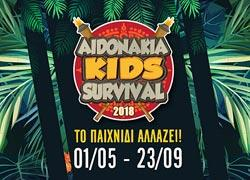 Κερδίστε 5 διπλά βραχιολάκια για τα Αηδονάκια Kids Survival από τις 15/9 έως τις 21/9