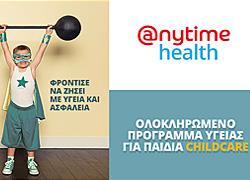Ασφάλιση υγείας παιδιού από την Anytime, οικονομικά, εύκολα και σίγουρα!