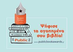 Ανακοινώθηκαν οι τελικές υποψηφιότητες των βραβείων βιβλίου Public 2018