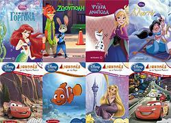 Οι θησαυροί της Disney στην καλύτερη τιμή!