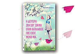 Κερδίστε 5 αντίτυπα του βιβλίου «Η δεύτερη ζωή σου ξεκινά όταν καταλάβεις πως έχεις μόνο μία» από τις εκδόσεις Ελληνικά Γράμματα!