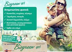 Κερδίστε 3 Biogreen Gel για τους δερματικούς ερεθισμούς!