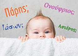 Πώς να διαλέξετε όνομα για το παιδί… χωρίς να μαλώσετε!