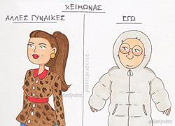 10 προβλήματα του χειμώνα που μόνο οι γυναίκες θα καταλάβουν