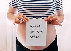 Τα κοριτσίστικα ονόματα που σε λίγο καιρό θα αντικαταστήσουν το «Μαρία»