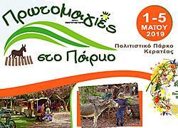 Το παιδικό φεστιβάλ Άνοιξης σας περιμένει από την 1η Μαΐου στο Πολιτιστικό Πάρκο Κερατέας