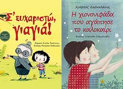 Κερδίστε 5 ξεχωριστά βιβλία από τις εκδόσεις Άγκυρα