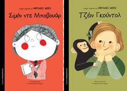 Διαγωνισμός: Κερδίστε παιδικά βιβλία από τις εκδόσεις Παπαδόπουλος