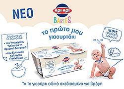Κρι Κρι Babies:«Το πρώτο μου γιαουρτάκι»