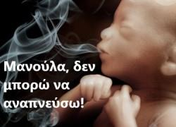Προστατέψτε τα παιδιά από τον καπνό του τσιγάρου!