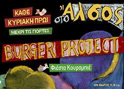 Κερδίστε διπλές προσκλήσεις για την μουσική παράσταση των Burger Project στο Άλσος στις 24/11