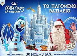 Κερδίστε 5 διπλά βραχιολάκια για το Santa Claus Kingdom από τις 7/12 έως τις 13/12