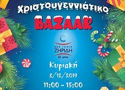«H Νέα Γενιά Ζηρίδη διοργανώνει Χριστουγεννιάτικο Bazaar»