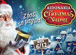 Κερδίστε 5 διπλά βραχιολάκια για το Aidonakia Christmas Village από τις 14/12 έως τις 20/12