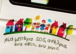 Πώς είναι να είσαι εθελόντρια «Μητέρα» στα παιδικά χωριά SOS