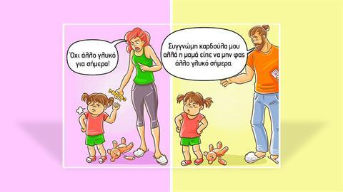 Ξεκαρδιστικές (και αληθινές) διαφορές μεταξύ μαμάς και μπαμπά μέσα από 10 σκίτσα!