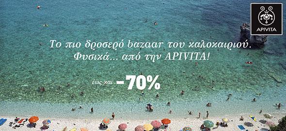 Bazaar Apivita από 1 έως και 7 Ιουλίου