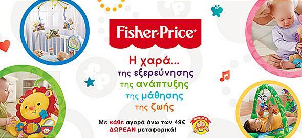 4b805cc840 Βρείτε όλα τα παιχνίδια Fisher Price στο ηλεκτρονικό κατάστημα Μουστάκας