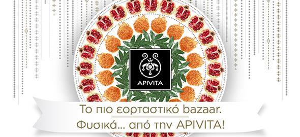 Apivita bazaar: Καλλυντικά με έκπτωση έως 70%