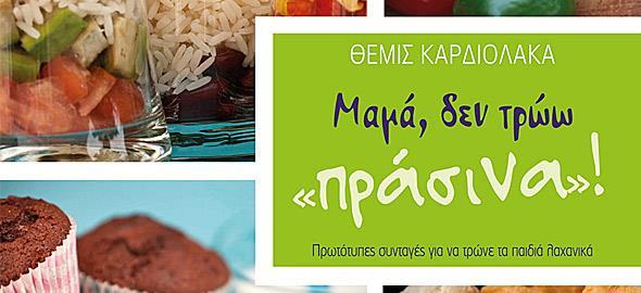 Μαμά δεν τρώω πράσινα!: Κερδίστε αντίτυπα και ανακαλύψτε μια ...μυστική συνταγή!