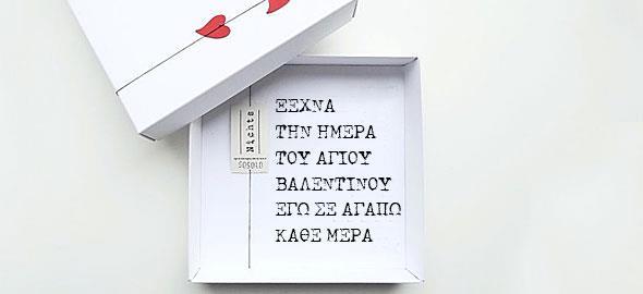 Αγ. Βαλεντίνος: Τρυφερές κάρτες για ζευγάρια με χιούμορ