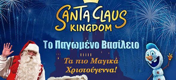 Κερδίστε 5 διπλά βραχιολάκια για το Santa Claus Kingdom, από τις 10/12 έως τις 16/12