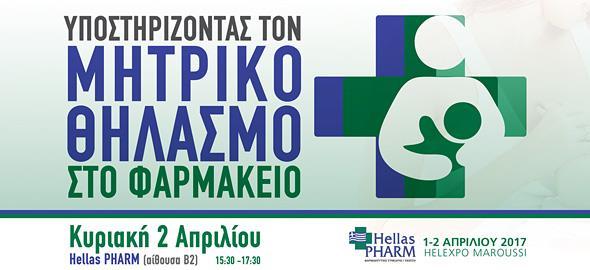 Ομιλία για τον μητρικό θηλασμό με δωρεάν είσοδο στις 2 Απριλίου, στη Helexpo