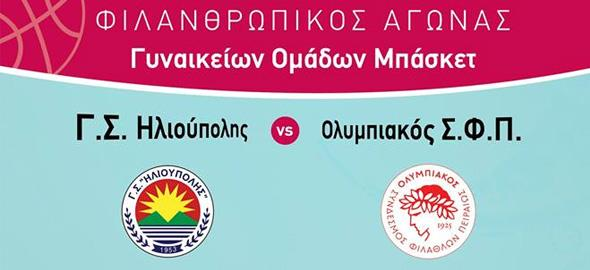 Στις 23 Απριλίου ο Ολυμπιακός και η Ηλιούπολη παίζουν μπάσκετ για τη ΦΛΟΓΑ!