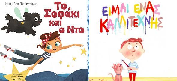 Δηλώστε συμμετοχή και κερδίστε 7 παιδικά βιβλία!