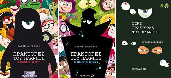 Κερδίστε 5 αντίτυπα από την παιδική σειρά «Πράκτορες του Πλανήτη» των εκδόσεων Μεταίχμιο